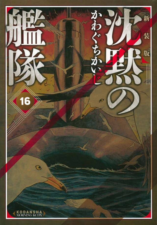 新装版 沈黙の艦隊(16)<完>