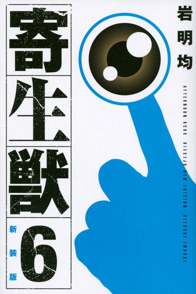 新装版 寄生獣(6)
