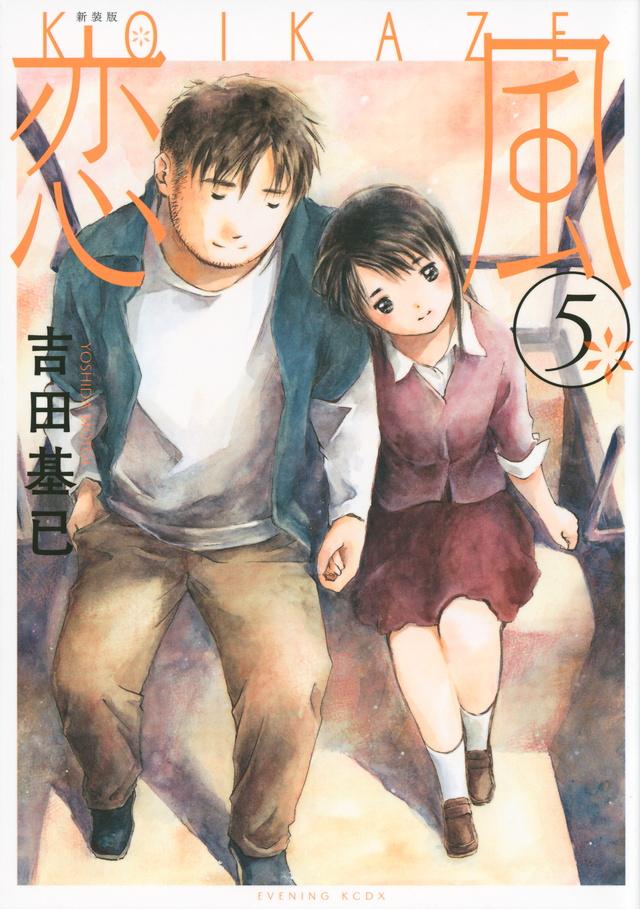 新装版 恋風(5)<完>