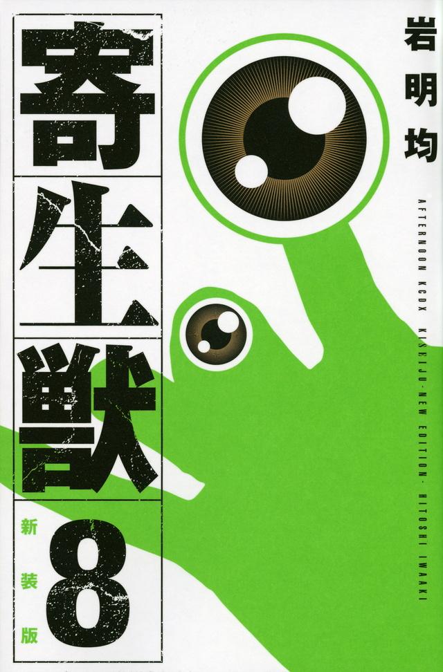 新装版 寄生獣(8)