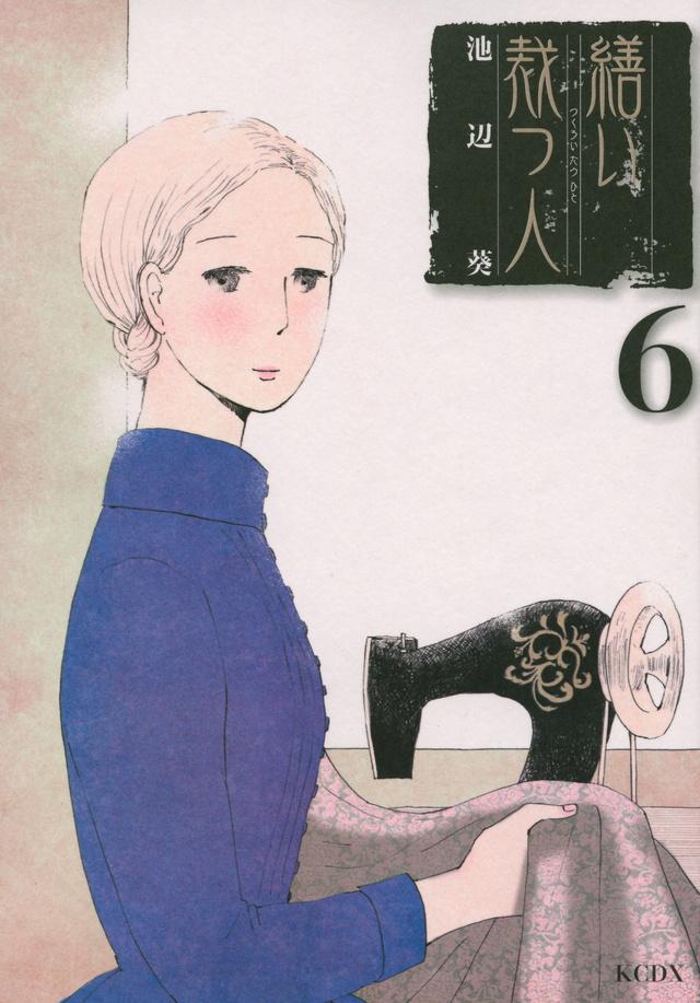 繕い裁つ人(6)<完>