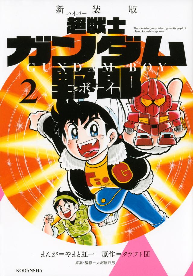 新装版 超戦士 ガンダム野郎(2)