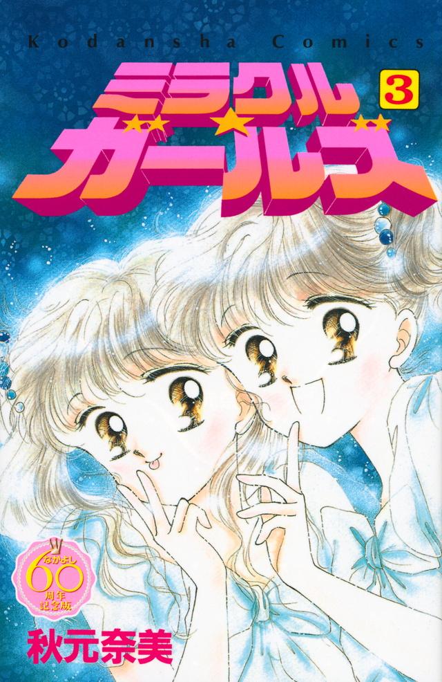 ミラクル☆ガールズ なかよし60周年記念版(3)