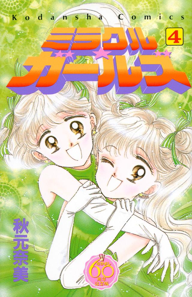 ミラクル☆ガールズ なかよし60周年記念版(4)