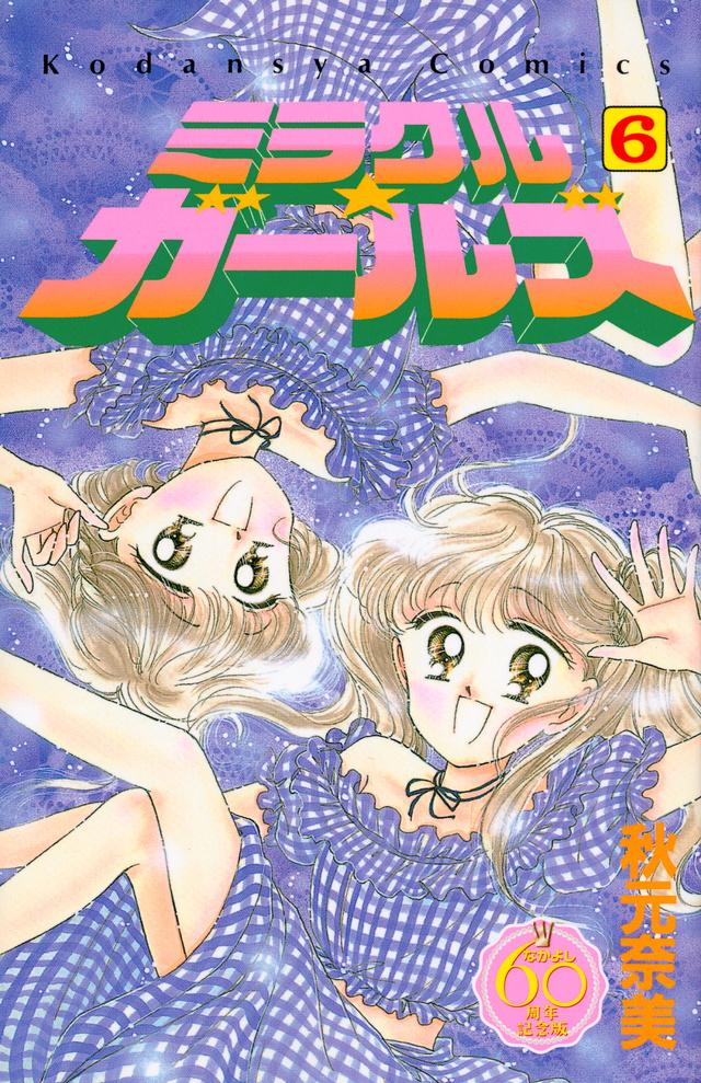 ミラクル☆ガールズ なかよし60周年記念版(6)