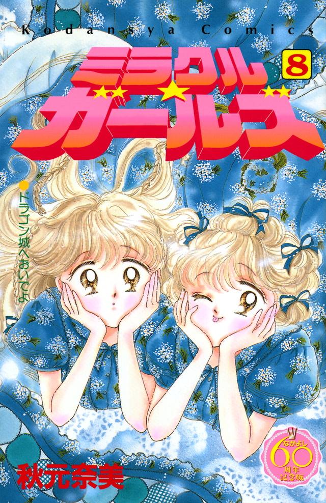 ミラクル☆ガールズ なかよし60周年記念版(8)