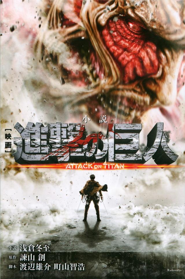 小説 映画 進撃の巨人 ATTACK ON TITAN