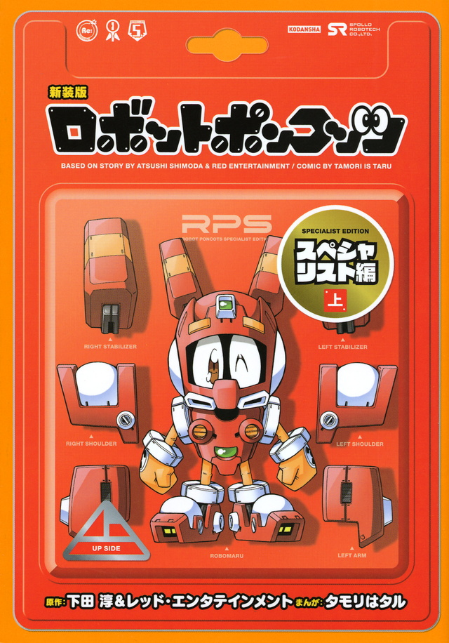 新装版 ロボットポンコッツ スペシャリスト編(上)