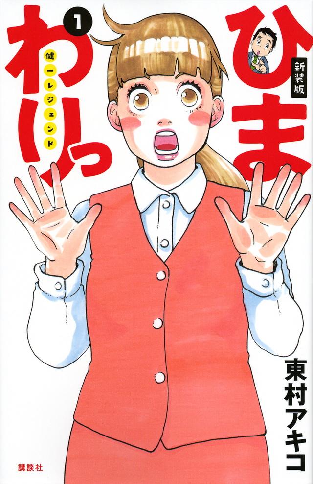 新装版 ひまわりっ ~健一レジェンド~(1)