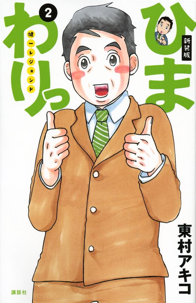 新装版 ひまわりっ ~健一レジェンド~(2)