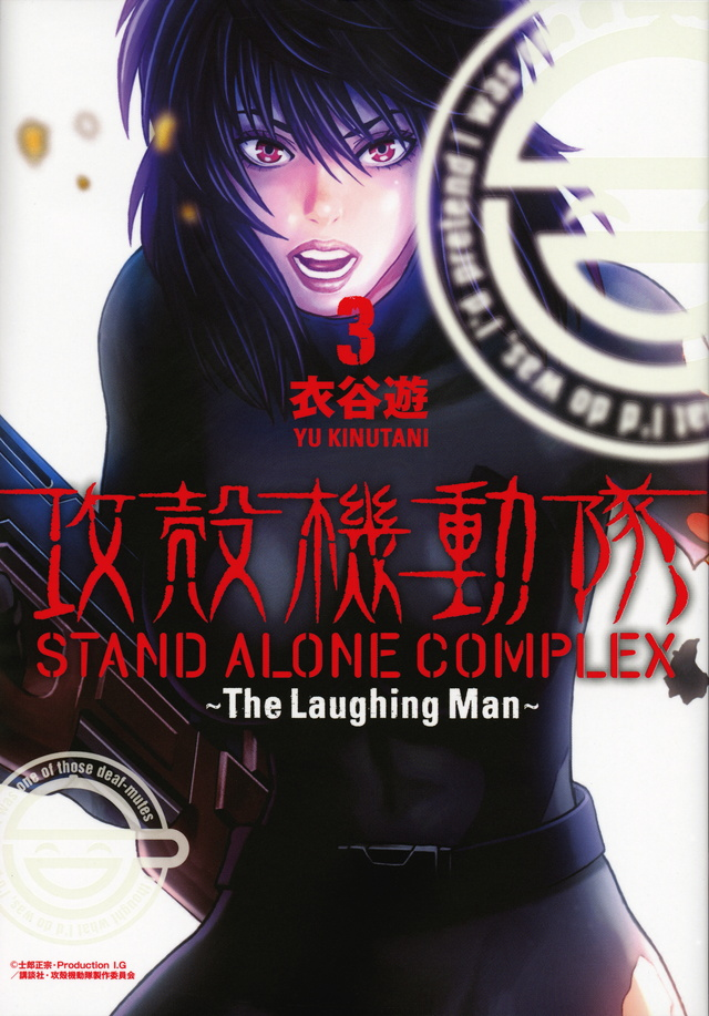 攻殻機動隊 STAND ALONE COMPLEX ~The Laughing Man~(3)