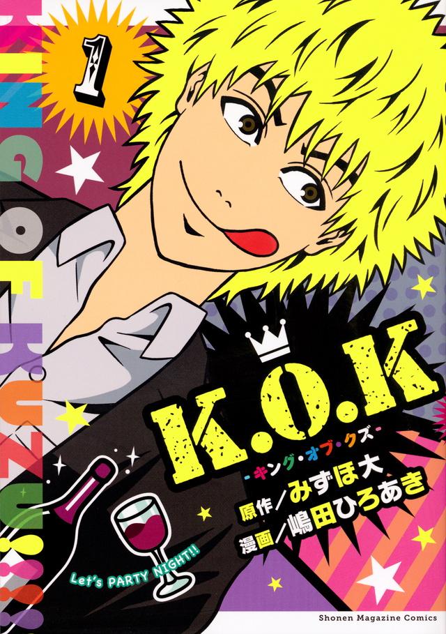 K.O.K-キング・オブ・クズ-(1)