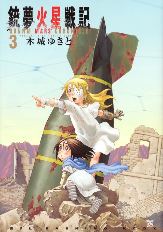 銃夢火星戦記(3)