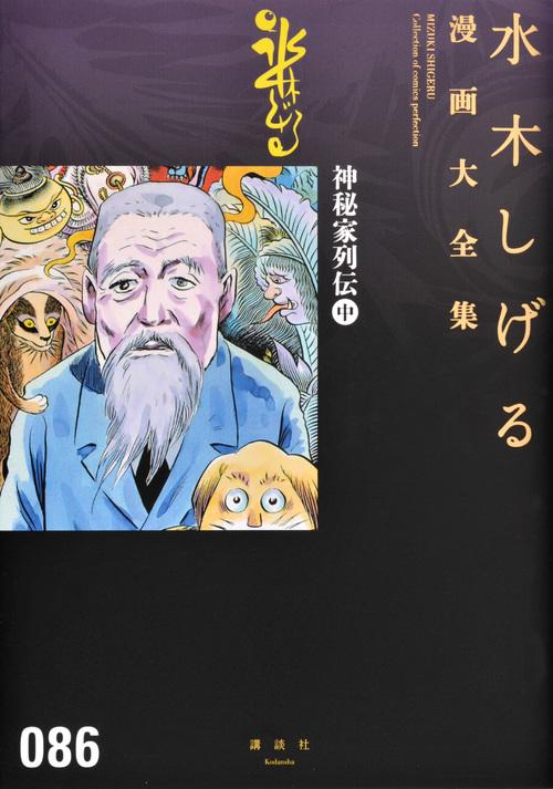 神秘家列伝(中)