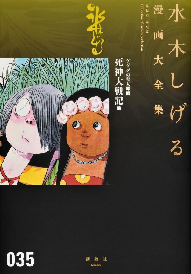ゲゲゲの鬼太郎(7)死神大戦記 他