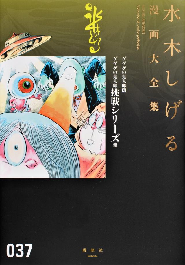 ゲゲゲの鬼太郎(9)ゲゲゲの鬼太郎挑戦シリーズ 他