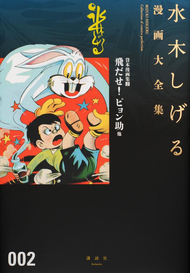 貸本漫画集(2)飛だせ! ピョン助 他