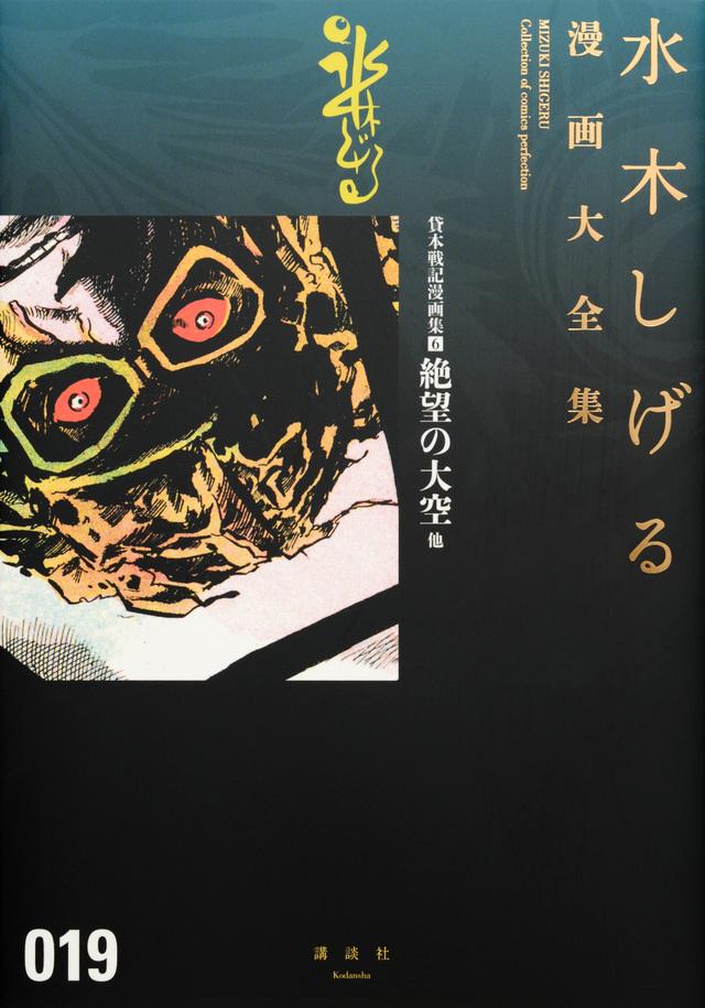 貸本戦記漫画集(6)絶望の大空 他