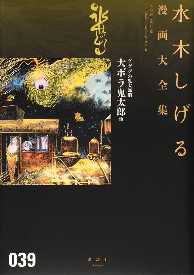 水木しげる漫画大全集 ゲゲゲの鬼太郎