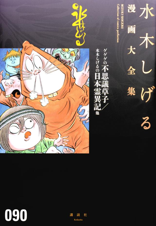 水木しげる漫画大全集 ゲゲゲの不思議草子/水木しげるの日本霊