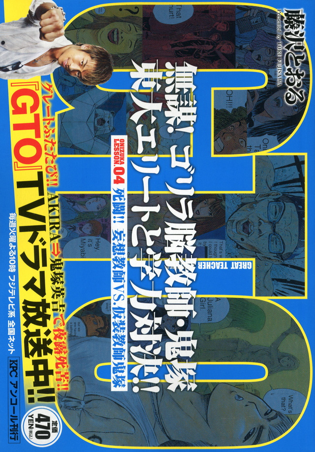GTO 死闘!! 妄想教師VS.仮装教師鬼塚 アンコール刊行