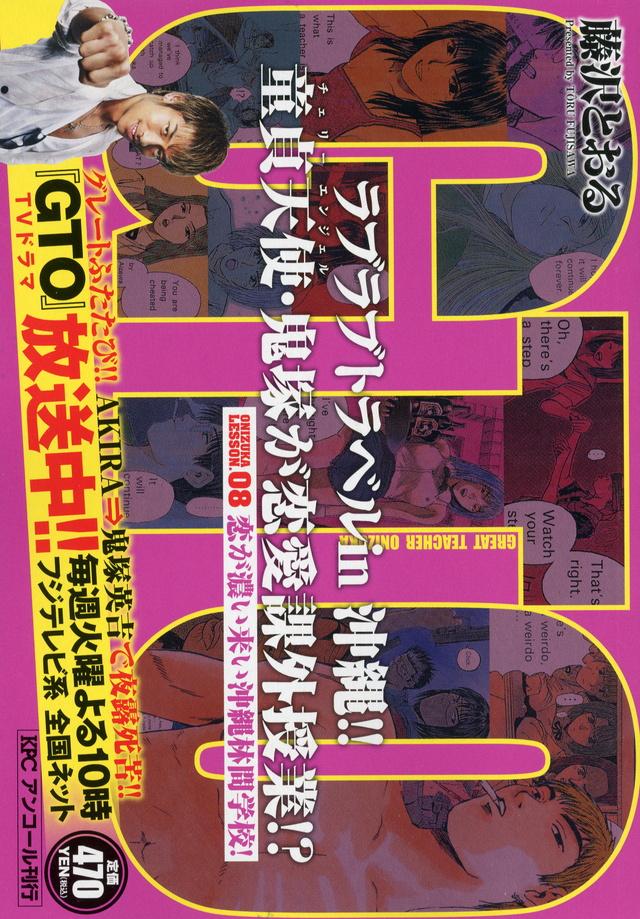 GTO 恋が濃い来い沖縄林間学校! アンコール刊行