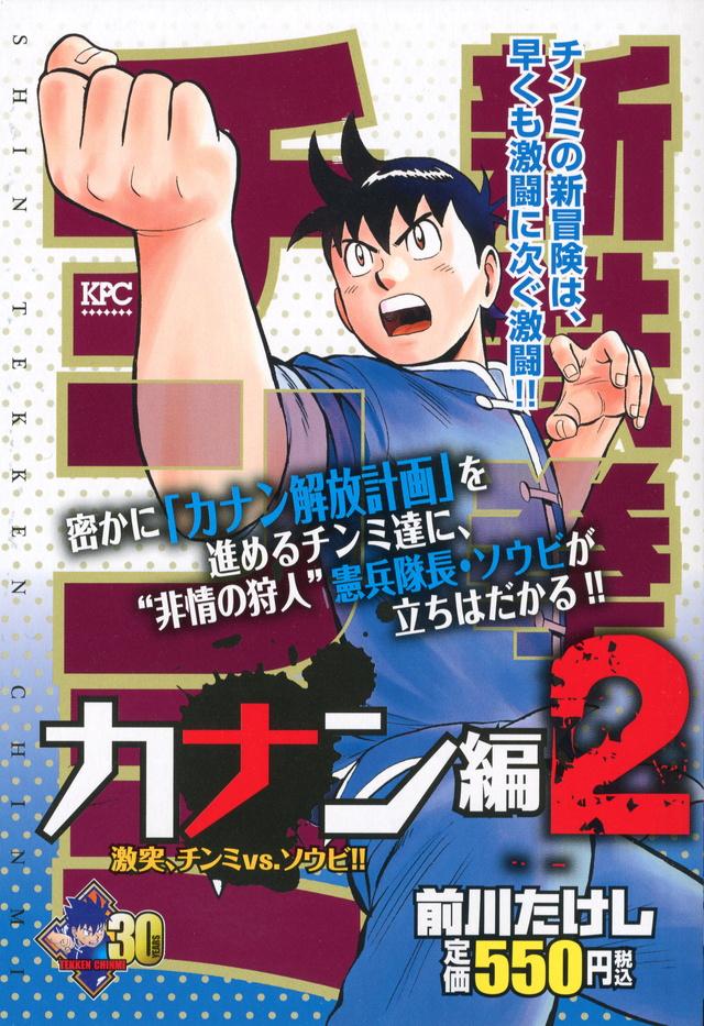 新鉄拳チンミ カナン編(2)