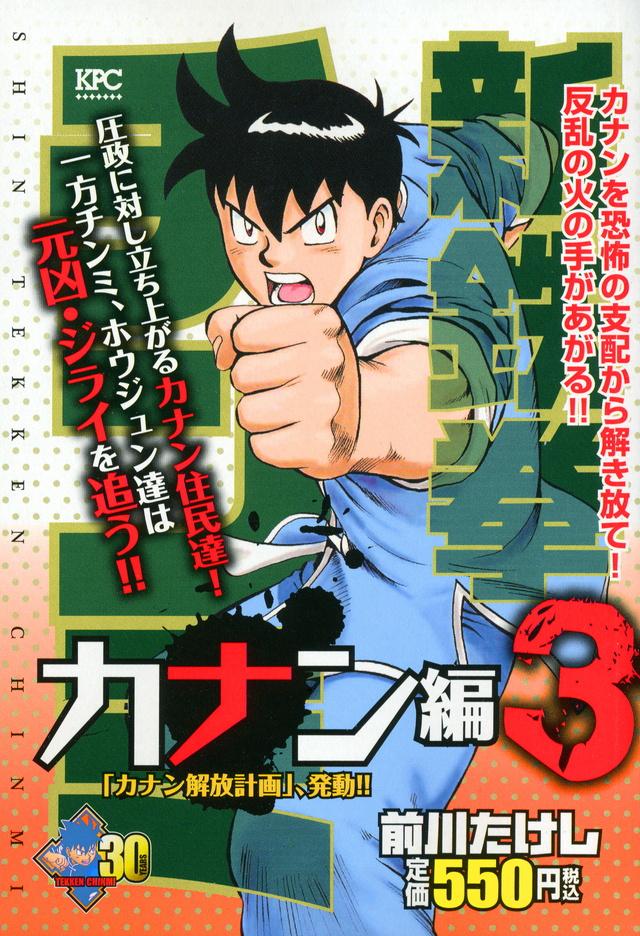 新鉄拳チンミ カナン編(3)
