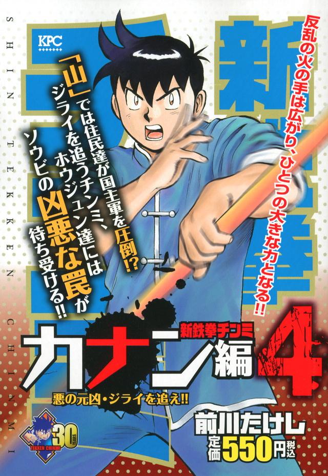 新鉄拳チンミ カナン編(4)