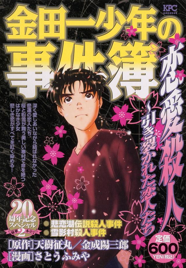 金田一少年の事件簿 恋愛殺人~引き裂かれた恋人たち