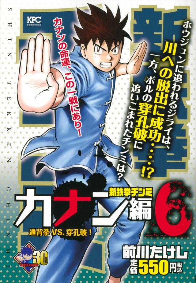 新鉄拳チンミ カナン編(6)
