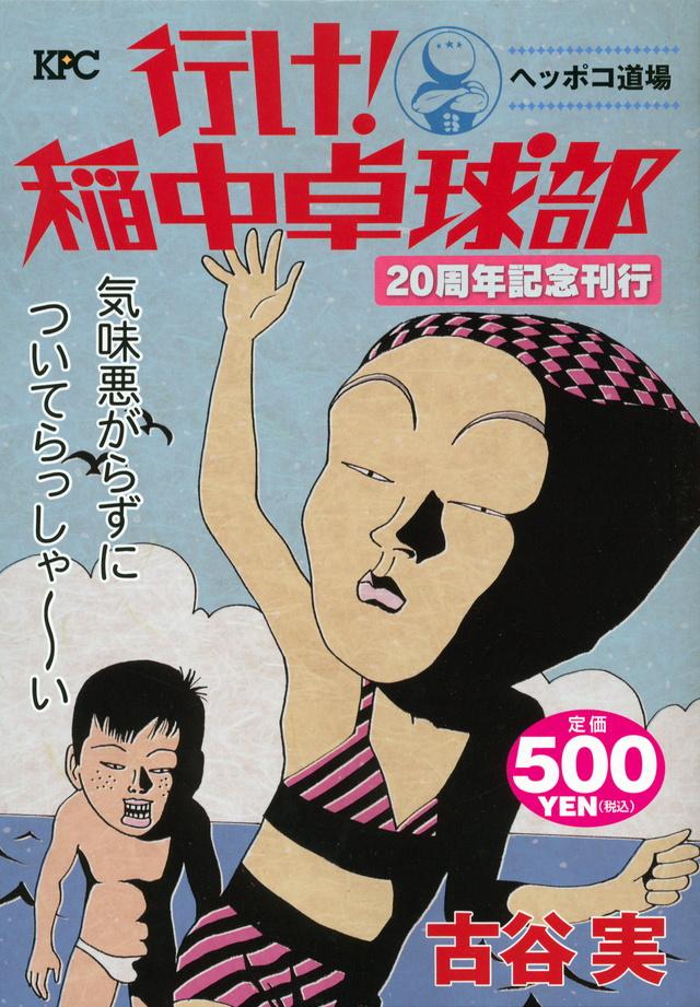 行け!稲中卓球部 ヘッポコ道場 20周年記念刊行