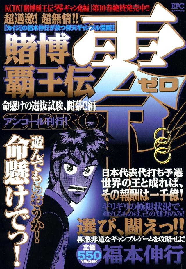 賭博覇王伝 零 命懸けの選抜試験、開幕!!編 アンコール刊行!