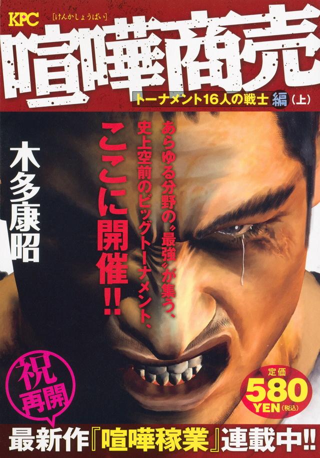 喧嘩商売 トーナメント16人の戦士編(上)