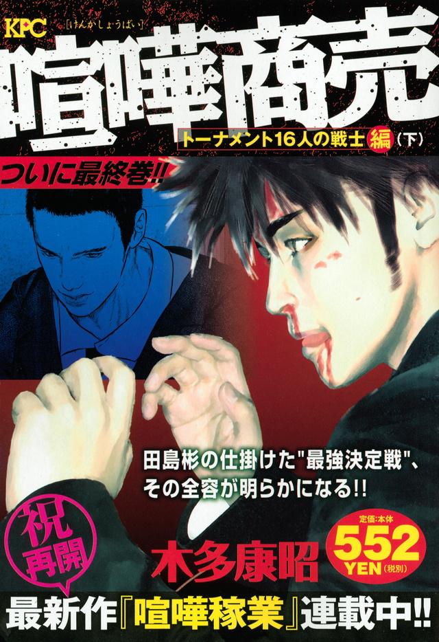 喧嘩商売 トーナメント16人の戦士編(下)