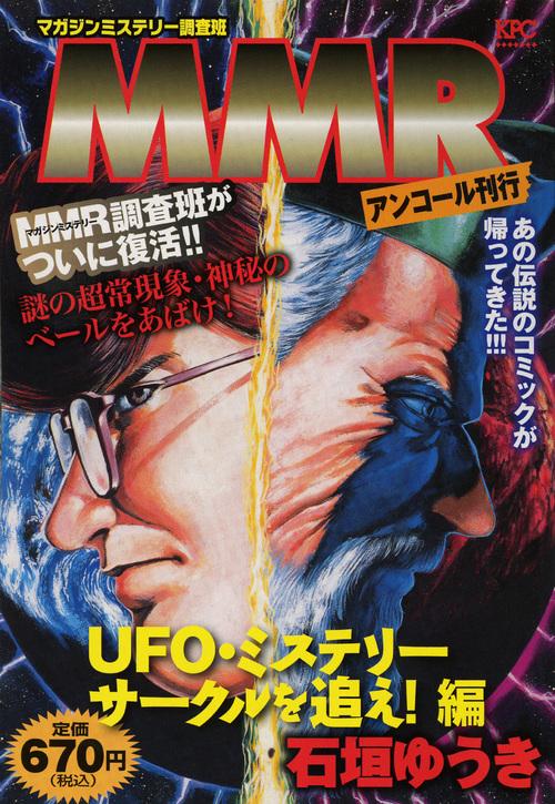 MMR UFO・ミステリーサークルを追え!編 アンコール刊行