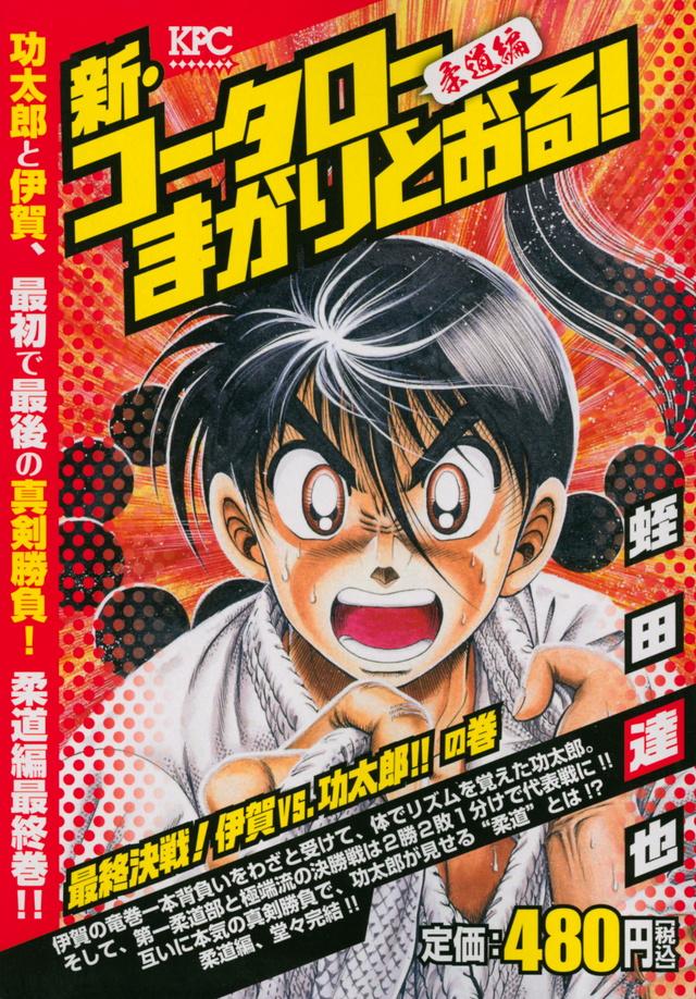 新・コータローまかりとおる! 最終決戦! 伊賀vs.功太郎!! の巻