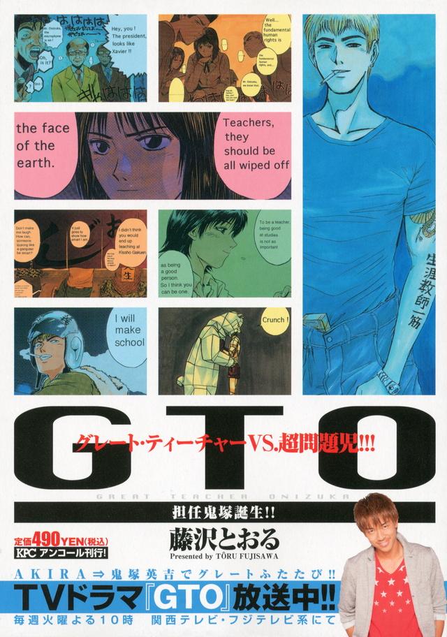 GTO 担任鬼塚誕生!! アンコール刊行!