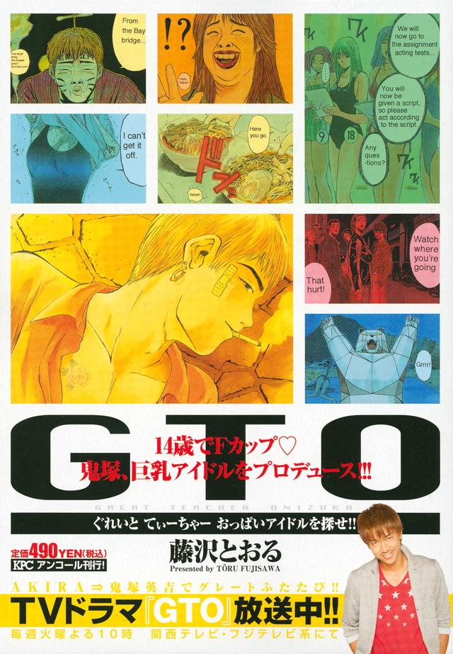 GTO ぐれいと てぃーちゃー おっぱいアイドルを探せ!! アンコール刊行!
