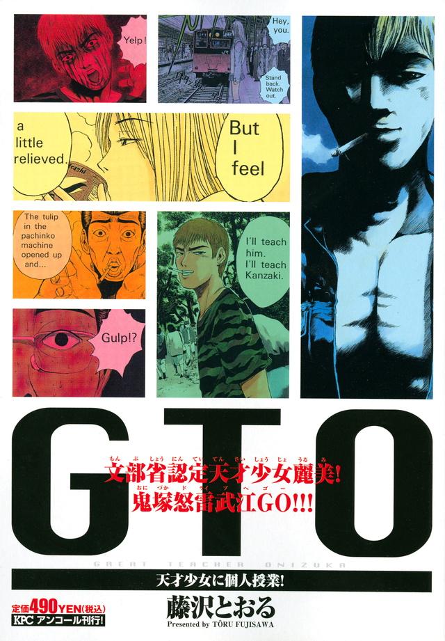 GTO 天才少女に個人授業! アンコール刊行!