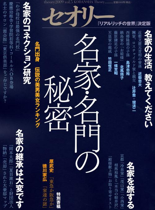 名家・名門の秘密 〔セオリー〕2009 vol.5