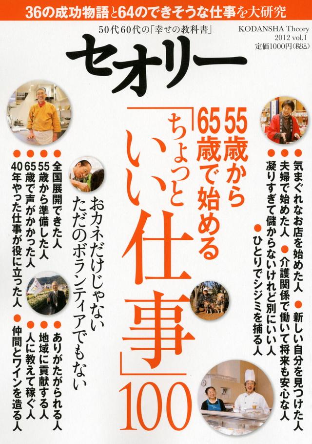 55歳から65歳で始める「ちょっといい仕事」100 〔セオリー〕2012 vol.1