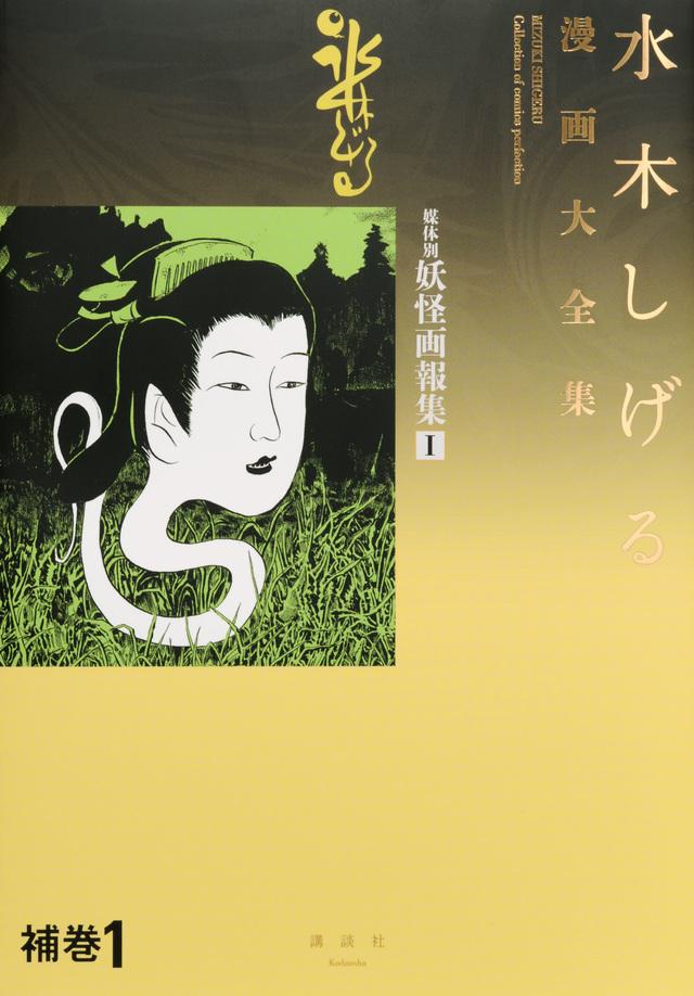 『水木しげる漫画大全集 補巻1 媒体別妖怪画報集(1)』書影