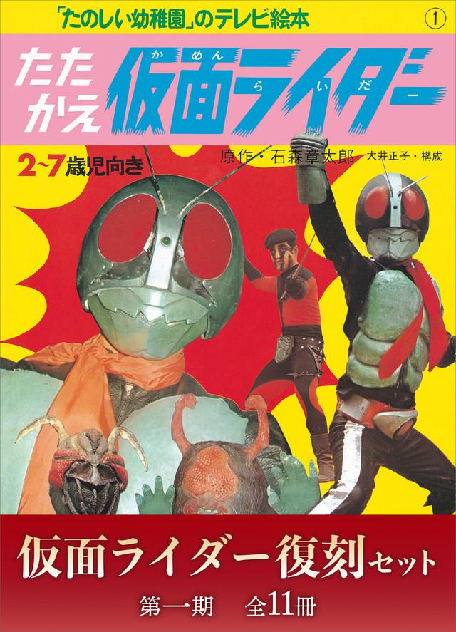 たのしい幼稚園のテレビ絵本仮面ライダー復刻セット仮面ライダー第一期〈1~11巻セット〉