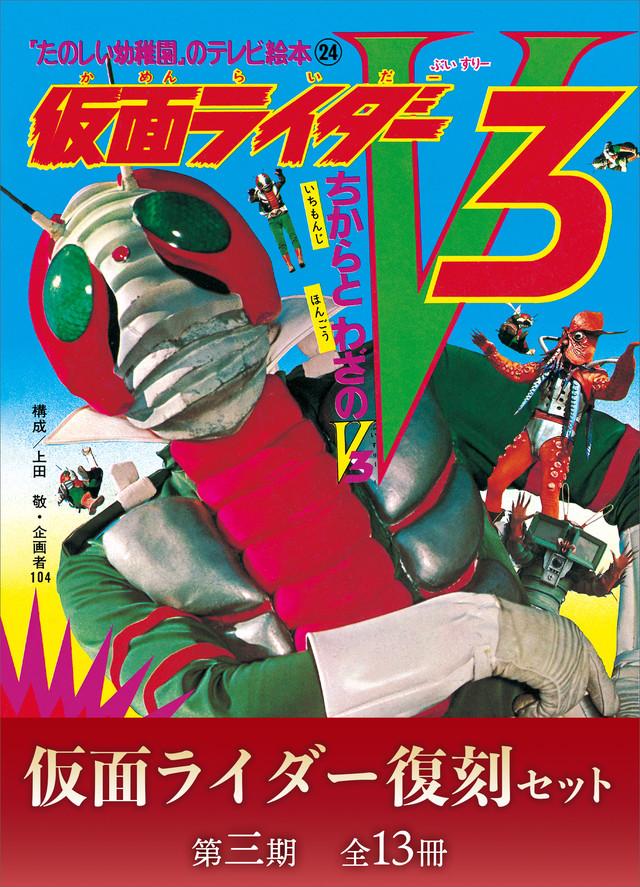 たのしい幼稚園のテレビ絵本仮面ライダー復刻セット仮面ライダー第三期<全13巻セット>