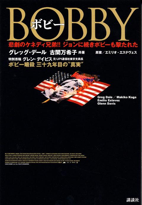 BOBBY 悲劇のケネディ兄弟!! ジョンに続きボビーも撃たれた