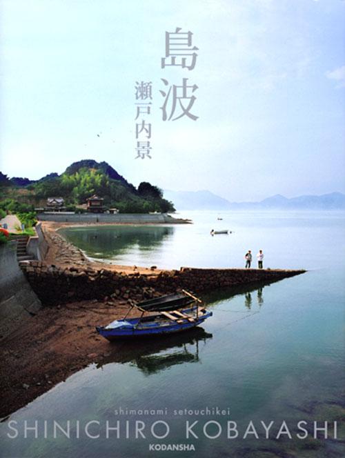 島波 瀬戸内景