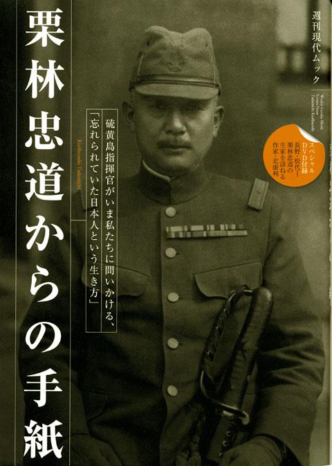 硫黄島指揮官がいま私たちに問いかける、「忘れられていた日本人という生き方」 栗林忠道からの手紙