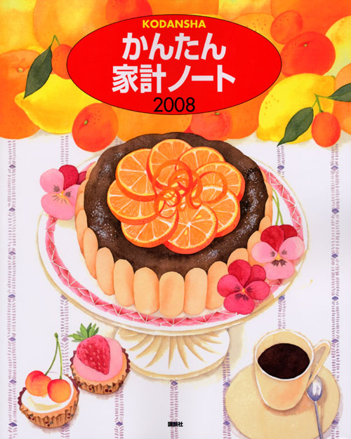 かんたん家計ノート2008
