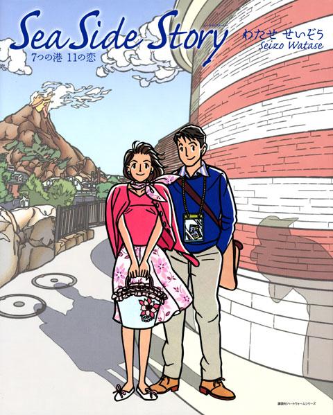 Sea Side Story 7つの港 11の恋